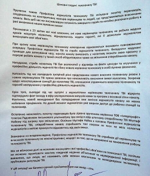 З телеканалу ТВі звільнився 31 журналіст