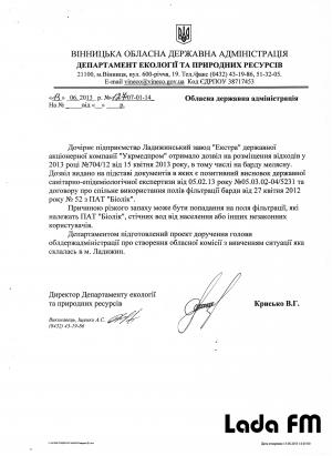 У Вінницькій ОДА назвали свою версію причин смороду в Ладижині