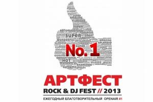 Артфест-2013 в Ладижині 25-26 серпня