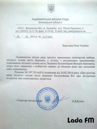 Ладижинська міськрада просить парламент призначити позачергові вибори міського голови