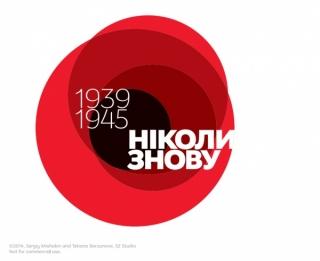 Україна вперше використовує європейський символ Дня Перемоги