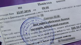 Мобілізація в Україні: Кого заберуть в армію?