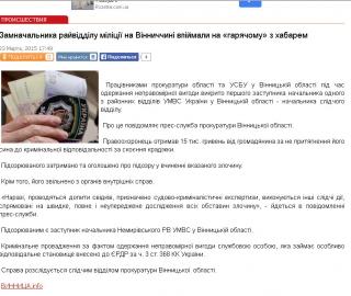 Корупція в погонах: замначальника міліції затримали з хабарем у 15 тисяч гривень