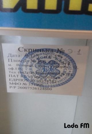 """У Вінницькому """"Епіцентрі"""" виявили липових збирачів коштів на облаштування кордону"""