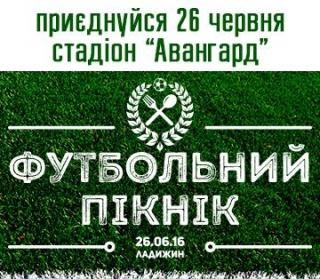 На День молоді в Ладижині пройде «Футбольний пікнік»