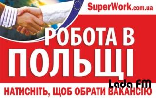 Офіційне працевлаштування у Польщі