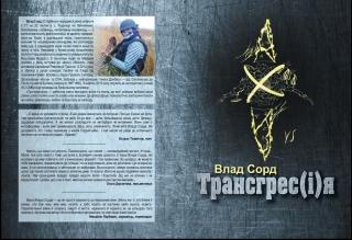 22 листопада 0 18:30 у Книгарні «ТУТ» м. Вінниця, відбудеться презентація поетичної збірки воїна Влада Сорда «Трансгрес(і)я».