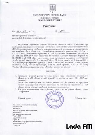 Ладижинська міськрада вирішила скоротити колектив Радіо Ладижин удвічі