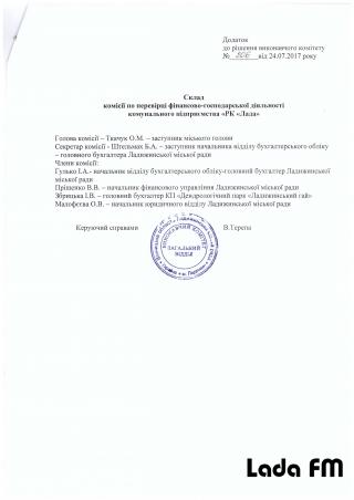 Ладижинська міська рада vs. Радіо Ладижин: конфлікт продовжується...