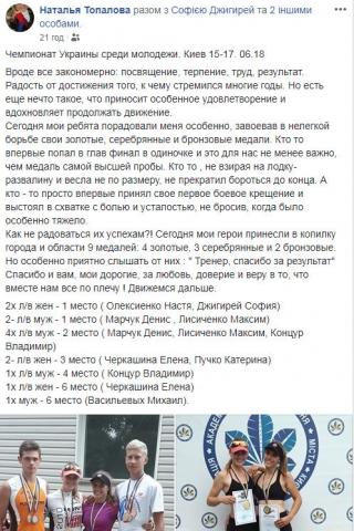 Ладижинські атлети виграли чемпіонат України з академічного веслування
