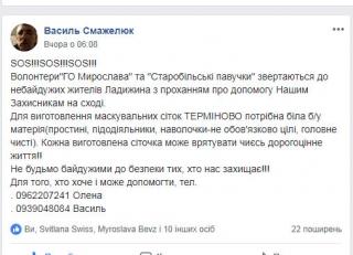 Волонтери кличуть ладижинців допомогти виготовити маскувальні сітки для захисників України