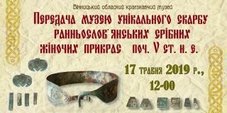 У Вінниці в обласний краєзнавчий музей передадуть старовинні прикраси, знайдені біля Гайсина