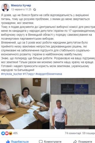 ЦВК зареєструвала Миколу Кучера кандидатом у народні депутати по 17 виборчому окрузі