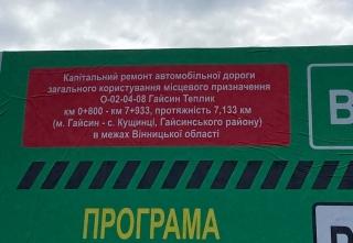 Завершено ремонт частини дороги, яка з'єднує міста Гайсин та Теплик